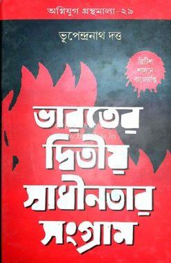 Bharater Dwitiyo Swadhinota Sangram