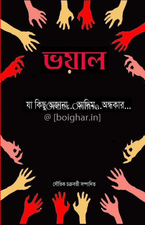 Bhoyal