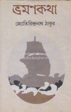 Bhraman Katha
