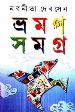 Bhraman Samagra-Nabaneeta Dev Sen-Part 2
