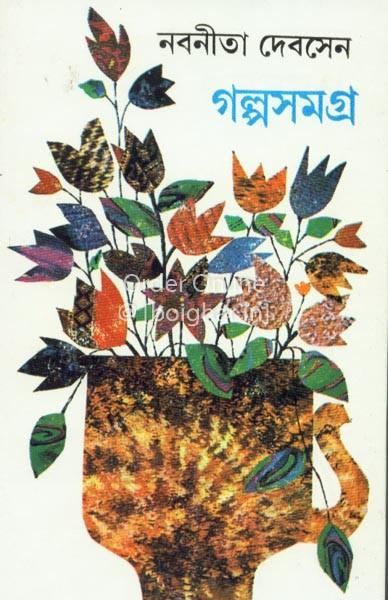 Galpa Samagra Nabaneeta Dev Sen - Part 4