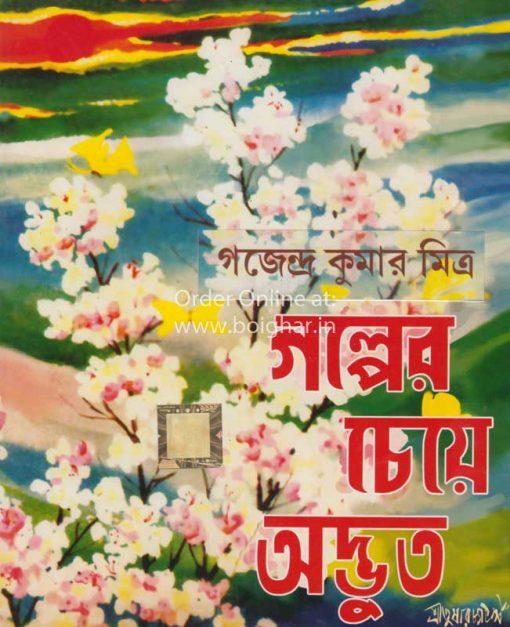 Golper Cheye Adbhut