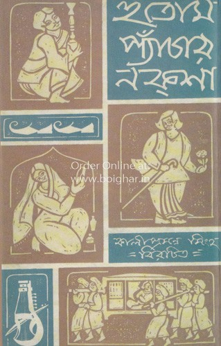 Hutum Pyanchar Naksha