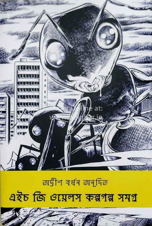 H G Wells Kalpa Galpo Samagra