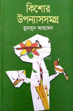 Kishore Uponyassamagra