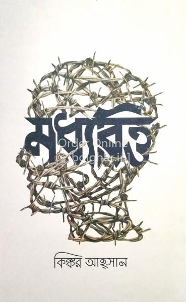Madhyabitta