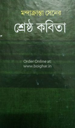 Srestha Kobita-Mandakranta Sen