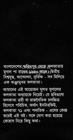 Mrinaler Kolkata Troyee