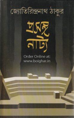 Prasanga Natya