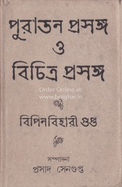 Puratan Prasanga O Bichitra Prasanga