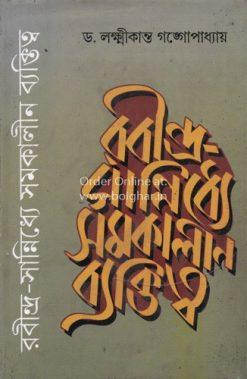 Rabindra Sanniddhye Samakalin Byaktittwo