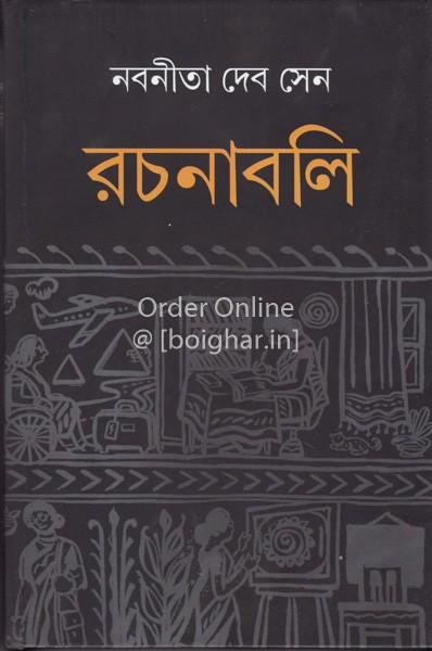 Rachanabali-Nabaneeta Dev Sen
