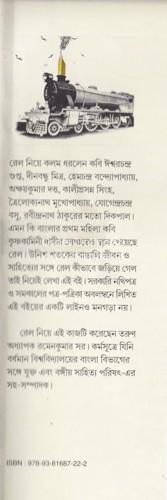 Rail Unish Shatoker Bangali Jibon O Sahitye
