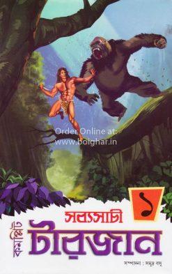 Complete Tarzan-Vol 1
