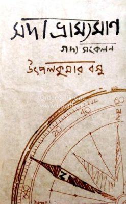 Sadabhramyaman