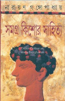 Samagra Kishore Sahitya