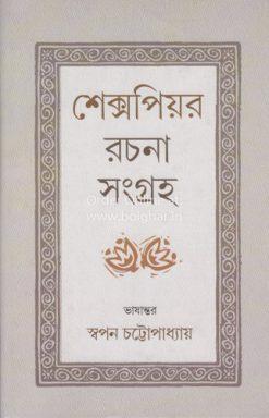 Shakespere Rachana Sangraha