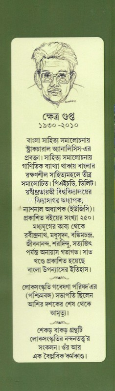 Shekor Bankor Loko Sanskritir Nandantwatto