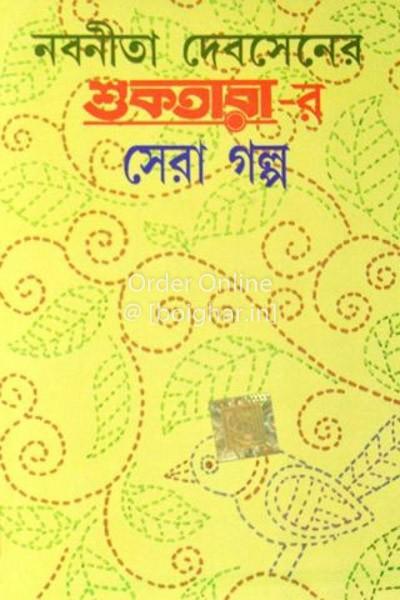 Shuktarar Sera Golpo-Nabaneeta Dev Sen