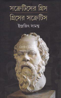 Socrates-er Greece Greece er Socrates