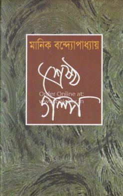 Srestha Golpo-Manik Bandopadhyay