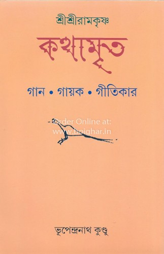 Sri Sri Ramkrishna Kathamrita-Gaan Gayak Gitikar