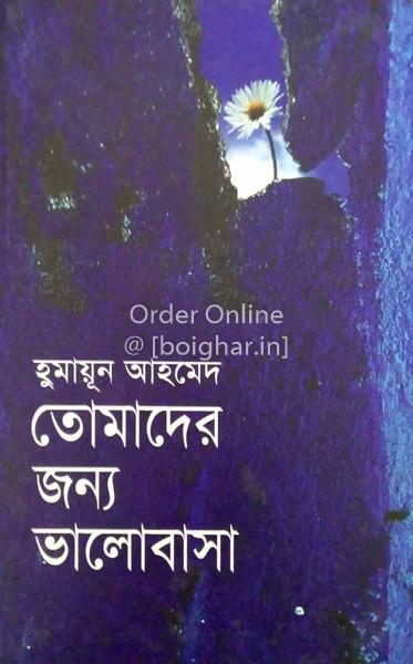 Tomader Jonyo Bhalobasa