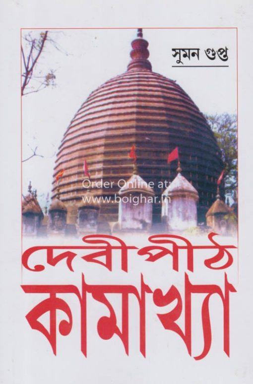 Debipith Kamakhya