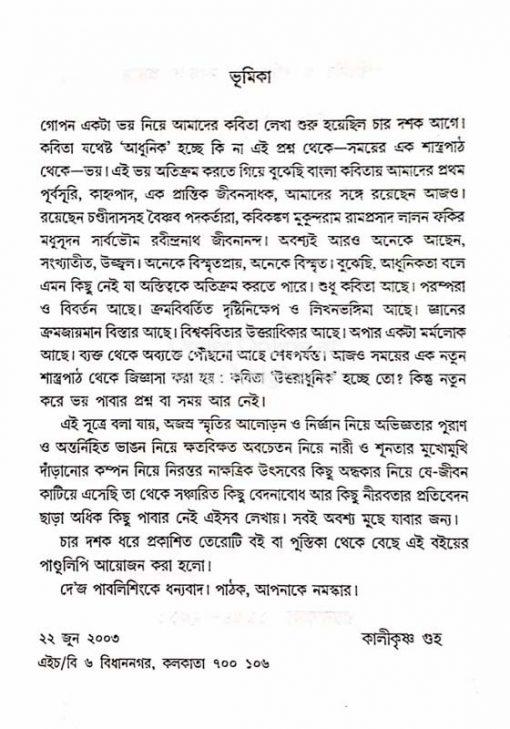 Srestha Kobita-Kalikrishna Guha