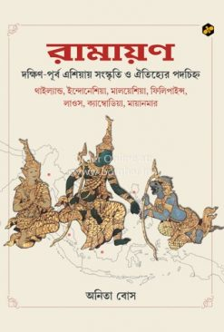 Ramayana- Dakshin-Purba Asia-e Sanskriti R Aitijhyer Podochinho
