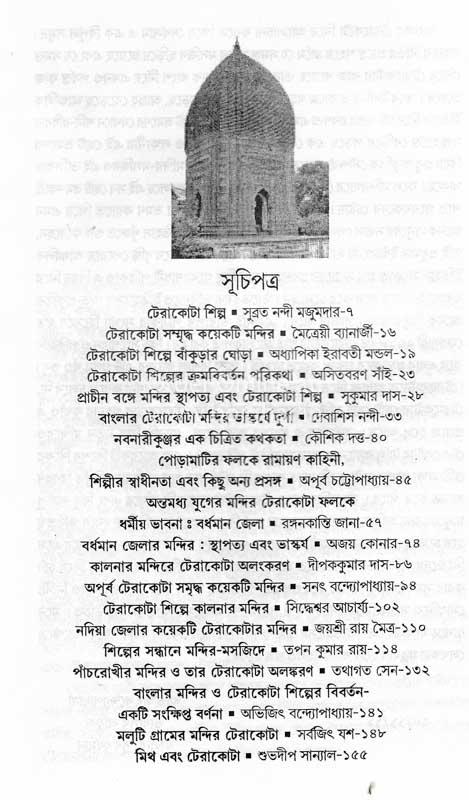 Banglar Terracotta