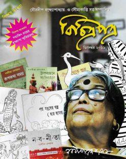 Bichitrapatra-Dec-2019