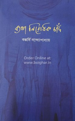 Byatha Nirodhak Chand