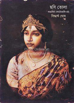 Chhobi Tola