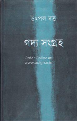 Gadya Sangraha - Utpal Dutta 2