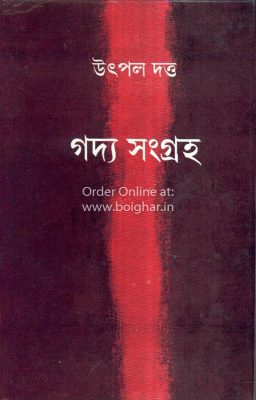 Gadya Sangraha - Utpal Dutta 1