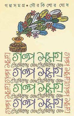 Galpa Samagra-Gourkishore Ghosh