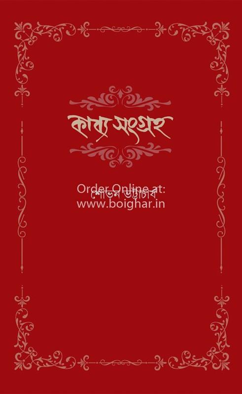 Kabya Sangraha-Sovan Bhattacharya