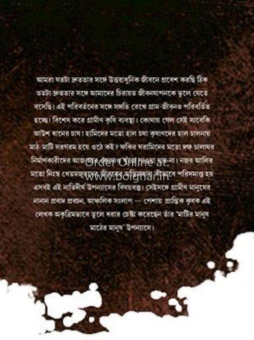 Matir Manush Mather Manush
