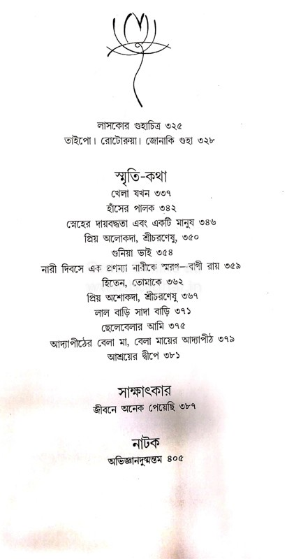 Nanaronger Nabaneeta