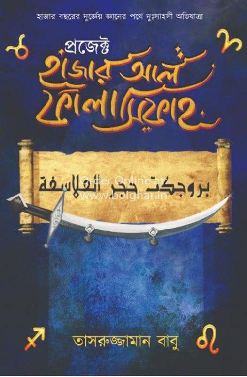 Project Hajar Al Falasifah