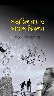 Satyajit Roy O Science Fication