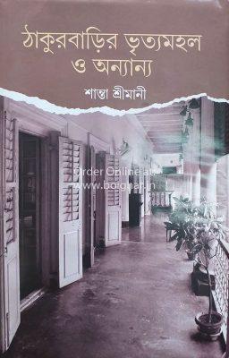 Thakurbarir Vrityamahal O Onyanyo