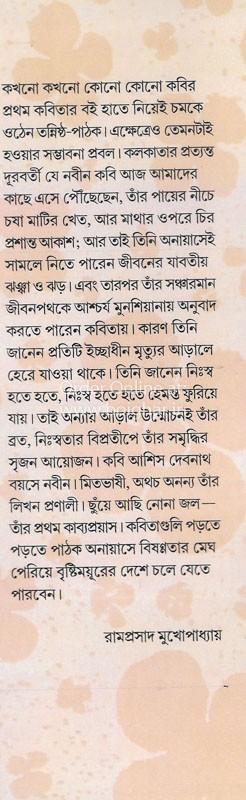 Chhunye Achhi Nonajol