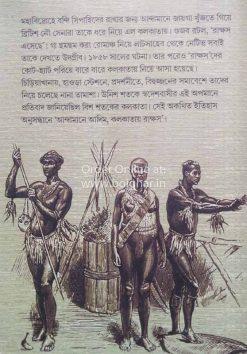 Anddamen Adim Kolkataye Rakkhos