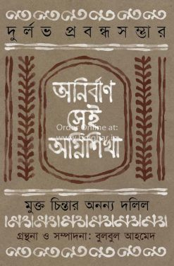 Anirban Sei Agnisikha