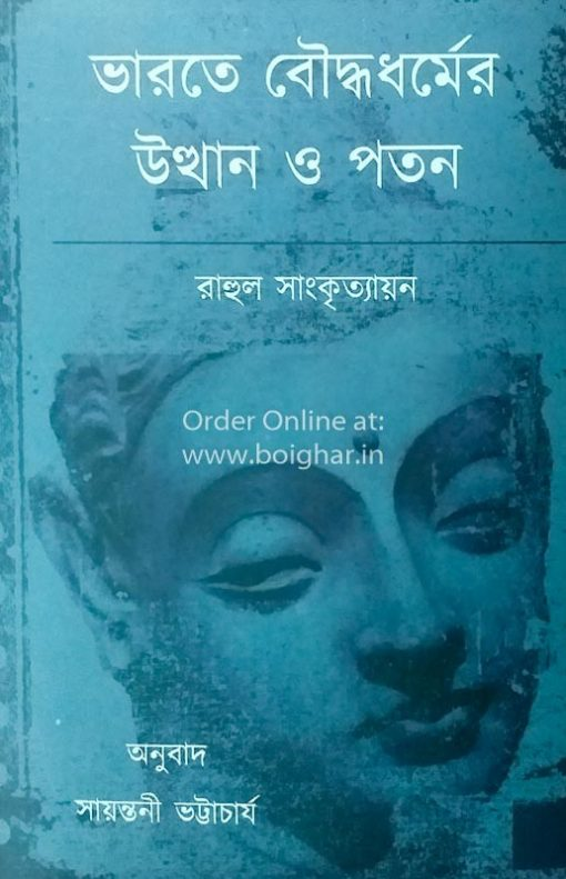 Bharate Bouddhodharmer Utthan O Patan