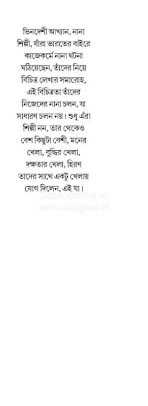 Bhindershi Akhyan