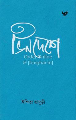 Bhin Deshe