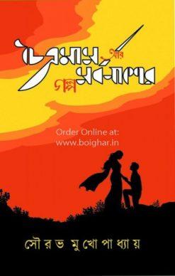 Chaitramas Ar Sarbanasher Galpa
